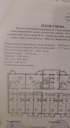 Иркутская область, Иркутск, ул. Баумана, 262/29 стр